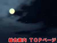 総合案内 TOPページ